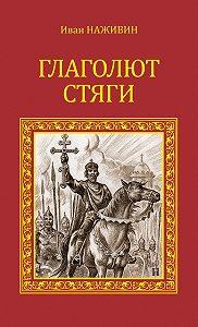 Иван Наживин -Глаголют стяги