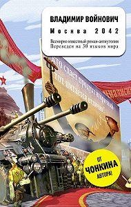Владимир Николаевич Войнович -Москва 2042