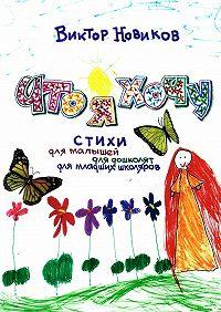 Виктор Новиков -Что яхочу. Стихи для малышей, для дошколят, для младших школяров