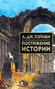 Арнольд Тойнби -Постижение истории