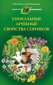 Владимир Капитонович Викторов -Уникальные лечебные свойства сорняков