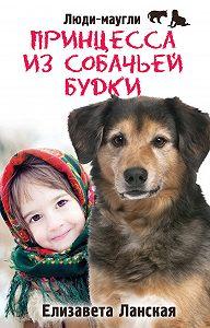 Елизавета Ланская -Принцесса из собачьей будки