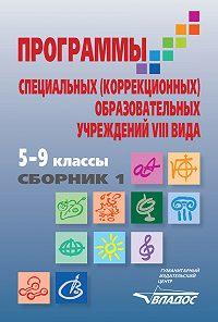 Коллектив авторов -Программы специальных (коррекционных) образовательных учреждений VIII вида. 5–9 классы. Сборник 1