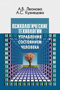 Алла Кузнецова, Анна Леонова - Психологические технологии управления состоянием человека