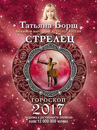 Татьяна Борщ - Стрелец. Гороскоп на 2017 год