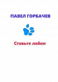 Павел Горбачев -Ставьте лайки