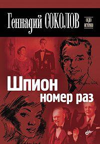 Геннадий Соколов -Шпион номер раз