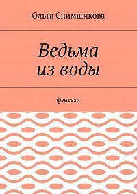 Ольга Снимщикова -Ведьма изводы. Фэнтези
