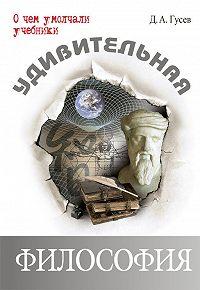 Дмитрий Алексеевич Гусев -Удивительная философия