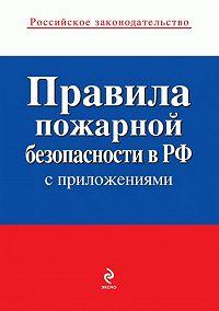 Коллектив Авторов -Правила пожарной безопасности в РФ (с приложениями)