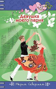 Мария Северская - Девушка моего парня