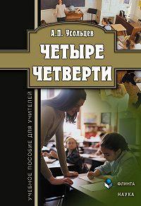 А. П. Усольцев -Четыре четверти: учебное пособие