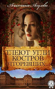 Анастасия Акулова -Тлеют угли костров отгоревших…