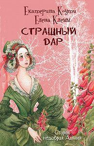 Екатерина Коути, Елена Клемм - Страшный дар