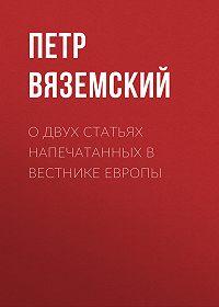 Петр Андреевич Вяземский -О двух статьях напечатанных в Вестнике Европы