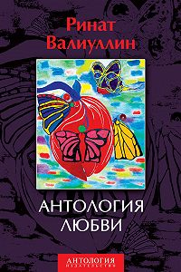 Ринат Валиуллин - Антология любви