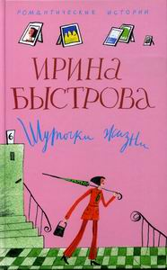 Ирина Быстрова - Шуточки жизни