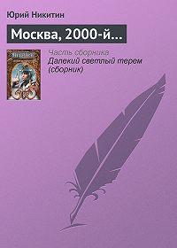 Юрий Никитин -Москва, 2000-й…