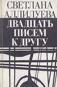 Светлана Иосифовна Аллилуева - Двадцать писем к другу