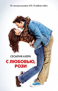 Сесилия Ахерн -С любовью, Рози