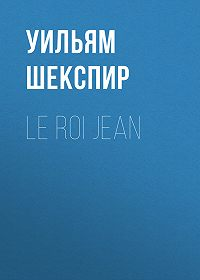 Уильям Шекспир -Le roi Jean