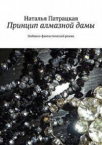 Наталья Патрацкая -Принцип алмазной дамы. Любовно-фантастический роман