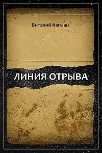 Виталий Каплан -Линия отрыва