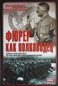 Николай Баженов -Фюрер как полководец