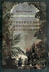 Николай Верзилин - Путешествие с домашними растениями