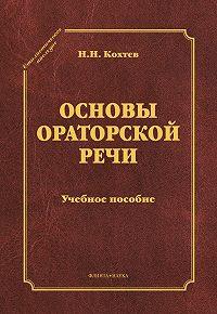 Н. Н. Кохтев -Основы ораторской речи