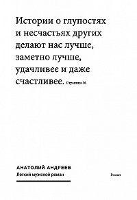 Анатолий Андреев - Легкий мужской роман