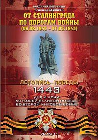 Владимир Побочный -От Сталинграда по дорогам войны (06.02.1943 – 31.03.1943)