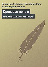 Владимир Белобров -Кровавая ночь в пионерском лагере