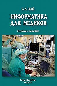 Григорий Хай -Информатика для медиков