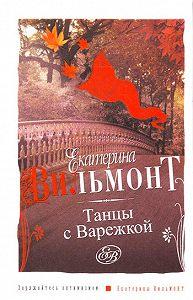 Екатерина Вильмонт -Танцы с Варежкой
