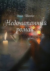 Инна Шолпо - Недочитанный роман