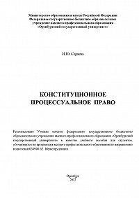 Ирина Серяева -Конституционное процессуальное право