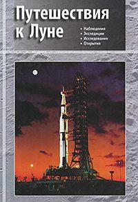 Коллектив Авторов -Путешествия к Луне