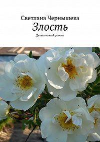 Светлана Чернышева -Злость. Детективный роман