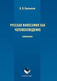 Борис Емельянов -Русская философия как человековедение
