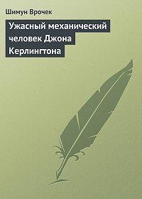 Шимун Врочек -Ужасный механический человек Джона Керлингтона
