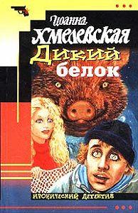 Иоанна Хмелевская -Дикий белок