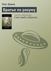Олег Дивов - Братья по разуму