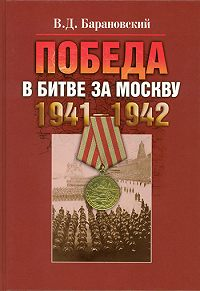Владимир Дмитриевич Барановский -Победа в битве за Москву. 1941–1942