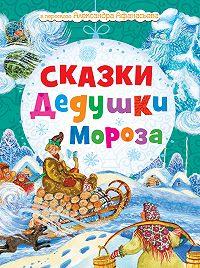 Н. Моисеева -Сказки Дедушки Мороза
