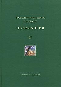 Иоганн Фридрих Гербарт -Психология