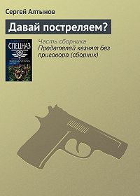 Сергей Алтынов -Давай постреляем?