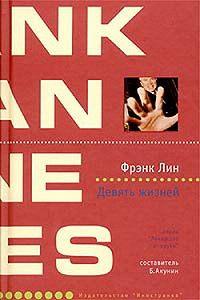 Фрэнк Лин -Девять жизней