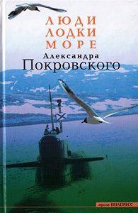 Александр Покровский -Люди, лодки, море