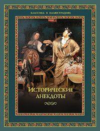 Алексей Давтян -Исторические анекдоты